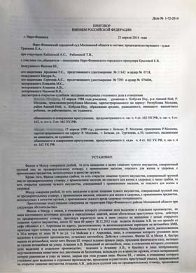 326 ук рф судебная практика