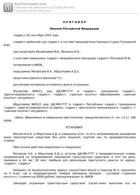 258 ук рф судебная практика