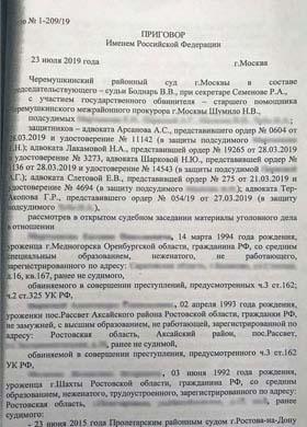 183 ук рф судебная практика