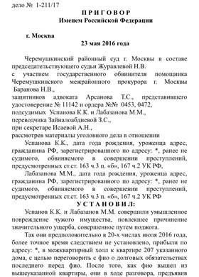 264 ч 4 судебная практика